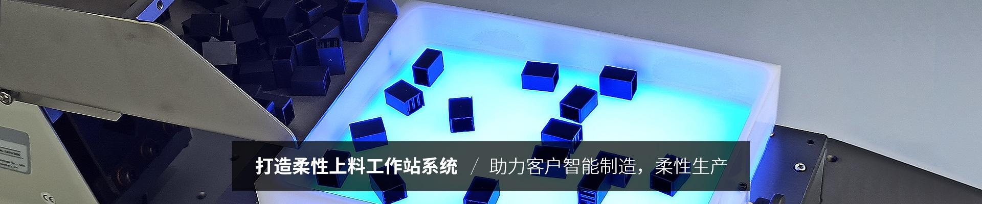 弗莱克斯柔性上料工作站-打造柔性上料工作站系统