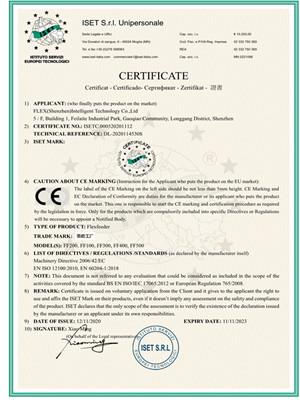 弗莱克斯- CE证书